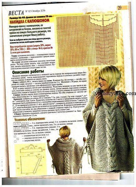 Шикарное пончо из толстой пряжи с теплым капюшоном: Схема и описание