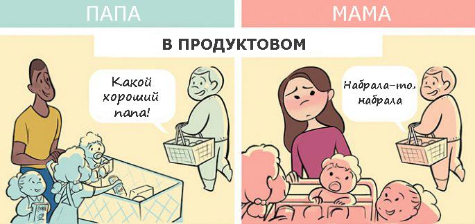 5 комиксов: что происходит, когда папа выходит с детьми из дома, а не ты