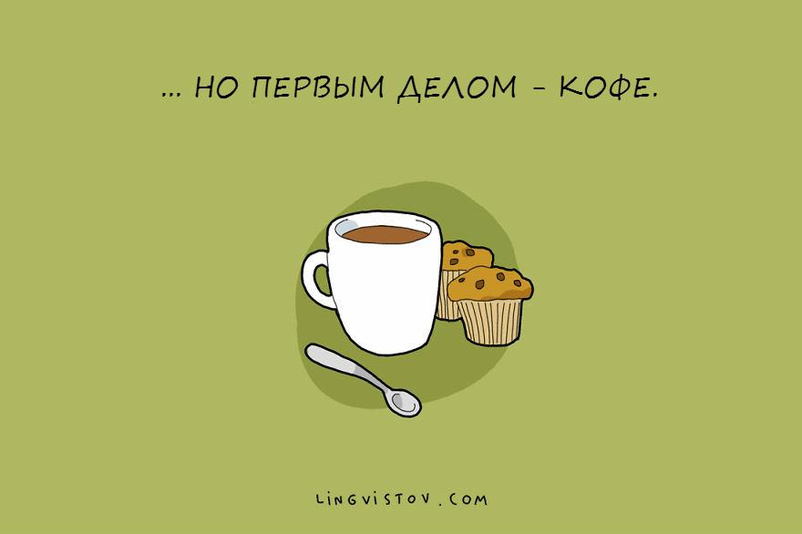 7 цитат о кофе, с которыми утром трудно не согласиться