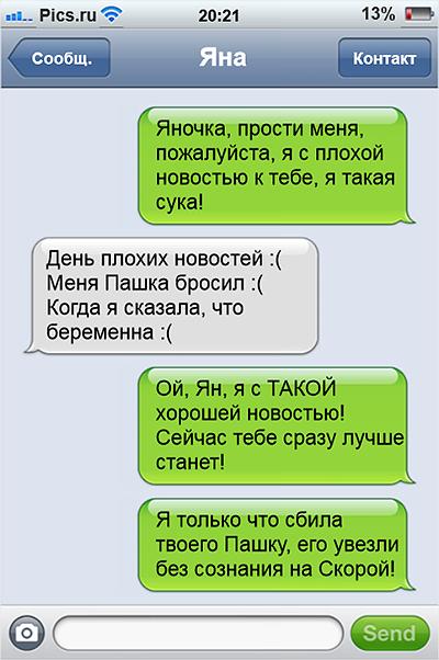 17 безумных СМС лучших подружек на свете