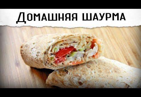 Домашняя шаурма — пошаговый рецепт