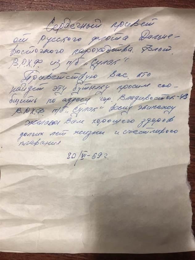 В бутылке из-под -Советского шампанского- американец нашел письмо 1969 года от русского моряка ( 2 фото )