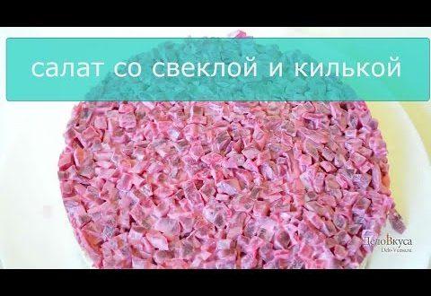 Салатик — Килька в шубе — рецепт с фото на