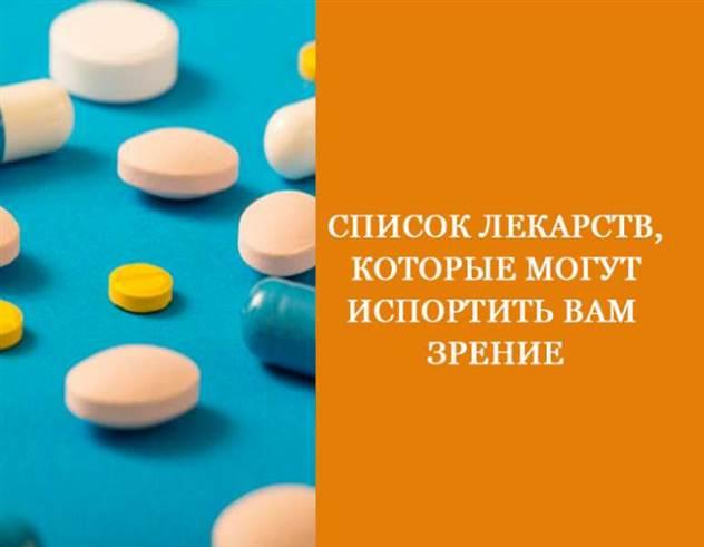 Лекарства, которые могут испортить вам зрение ( 2 фото )