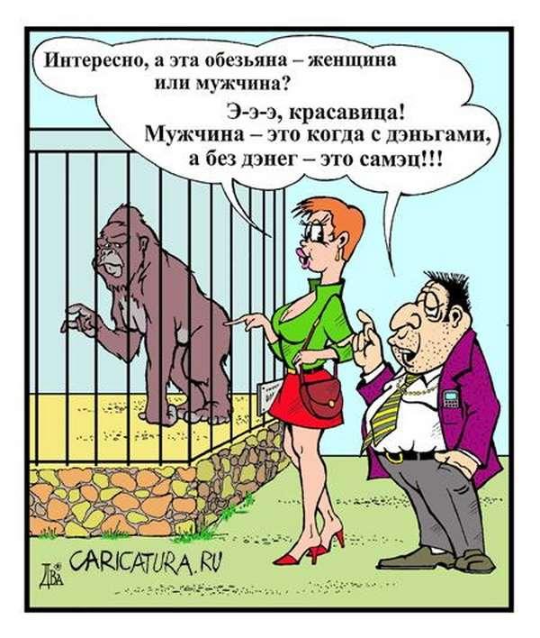 Женские Анекдоты