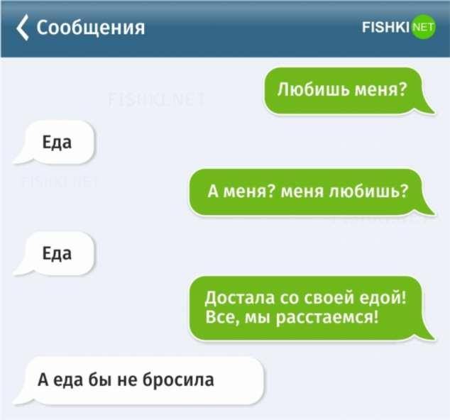 Прикольные женские смс. Женская подборка krashevseh-krashevseh-42110701112019-1 картинка krashevseh-42110701112019-1