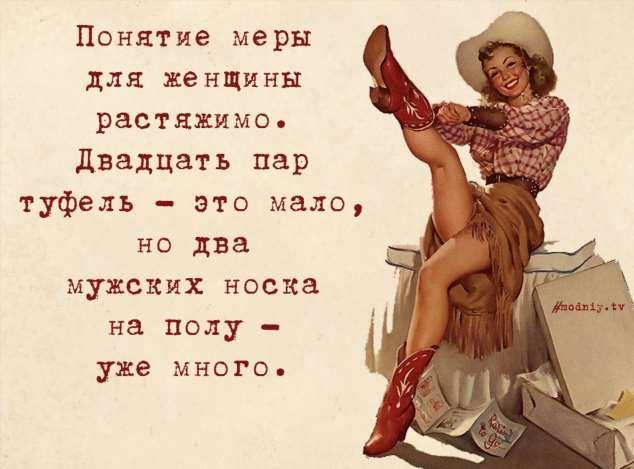 Анекдоты для женщин. Женский юмор. Подборка krashevseh-krashevseh-05460519122019-18 картинка krashevseh-05460519122019-18