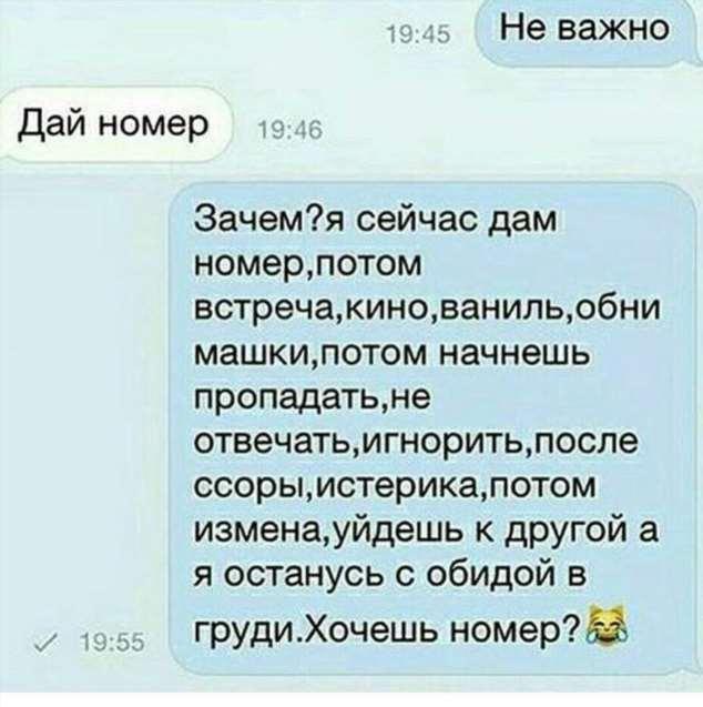 Прикольные женские смс. Женская подборка №krashevseh-35020721012020