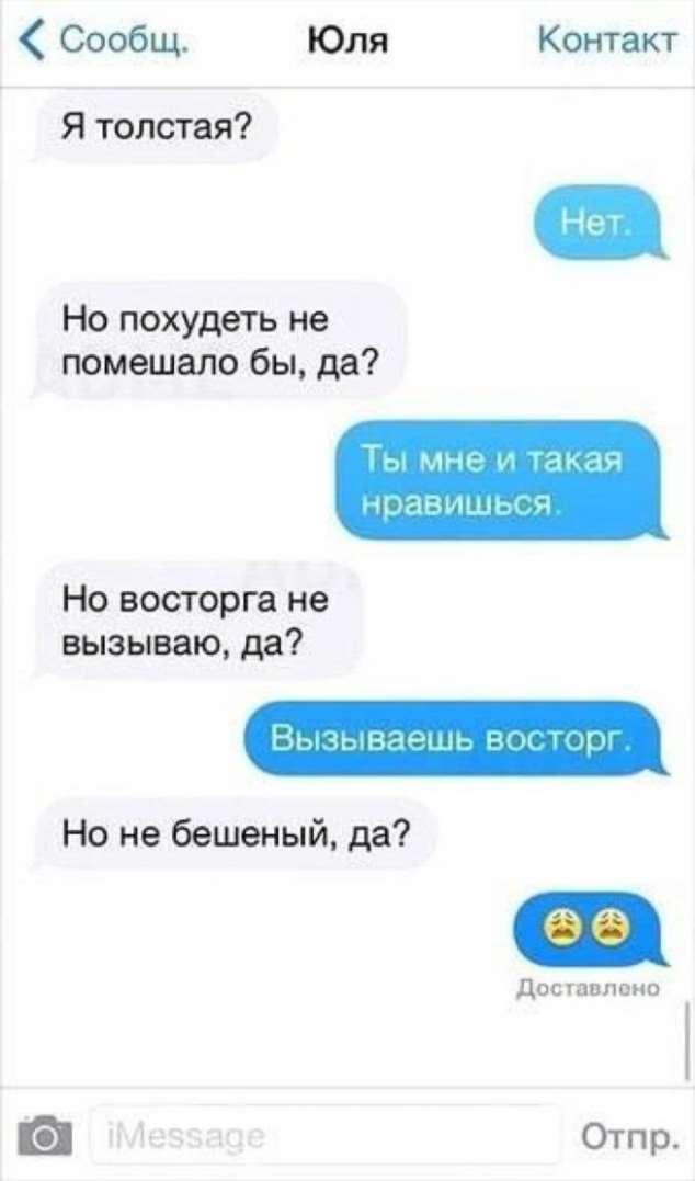 Прикольные женские смс. Женская подборка №krashevseh-40460717022020