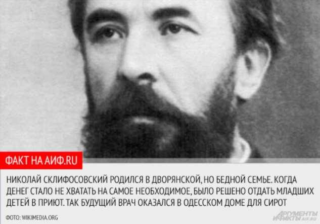 «Отрада» и трагедия Николая Склифосовского: история жизни великого врача