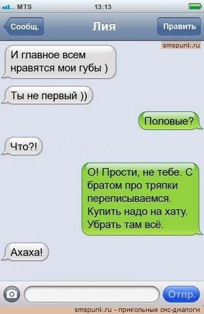 Прикольные женские смс. Женская подборка №krashevseh-10130703032020