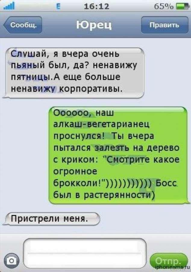 Прикольные женские смс. Женская подборка №krashevseh-30130703032020