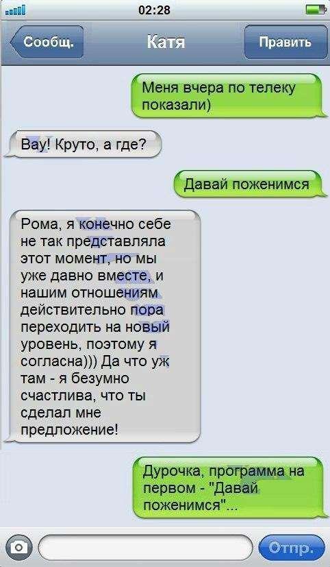 Прикольные женские смс. Женская подборка №krashevseh-27051217042020