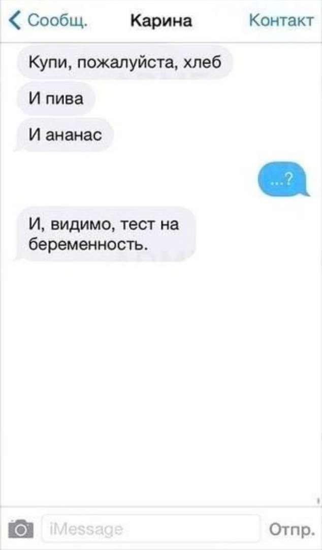 Прикольные женские смс. Женская подборка №krashevseh-31041217042020