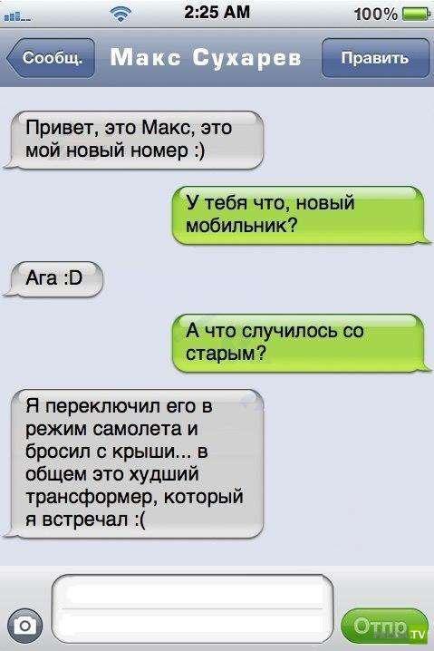 Прикольные женские смс. Женская подборка №krashevseh-35210808042020