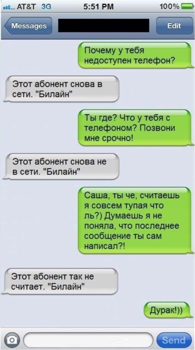 Прикольные женские смс. Женская подборка №krashevseh-37120702042020