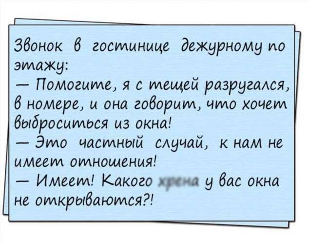 Анекдоты для женщин. Женский юмор. Подборка №krashevseh-03160601052020