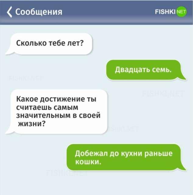 Прикольные смс. Женская подборка №krashevseh-11241002052020