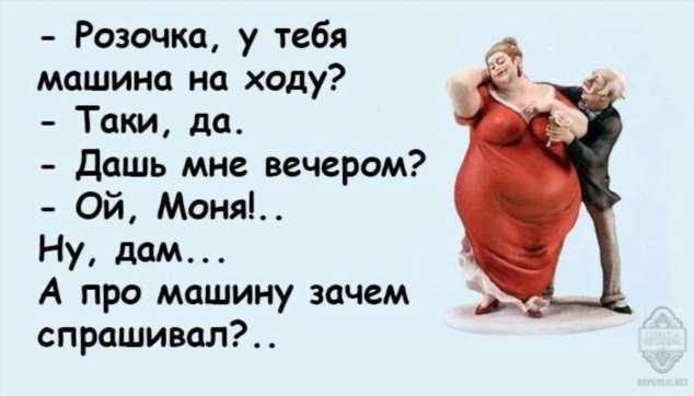 Анекдоты для женщин. Женский юмор. Подборка №krashevseh-17010801052020