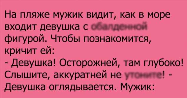 Анекдоты для женщин. Женский юмор. Подборка №krashevseh-22020501052020