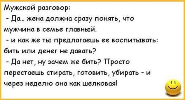Анекдоты для женщин. Женский юмор. Подборка krashevseh-krashevseh-22020501052020-4 картинка krashevseh-22020501052020-4