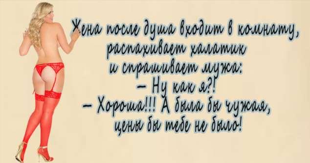 Анекдоты для женщин. Женский юмор. Подборка krashevseh-krashevseh-22020501052020-8 картинка krashevseh-22020501052020-8