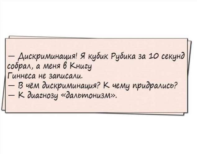 Анекдоты для женщин. Женский юмор. Подборка №krashevseh-27210601052020