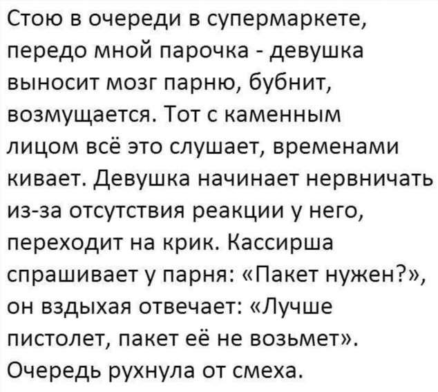 Анекдоты для женщин. Женский юмор. Подборка №krashevseh-28190601052020