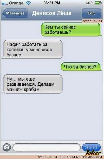 Прикольные смс. Женская подборка №krashevseh-35241002052020