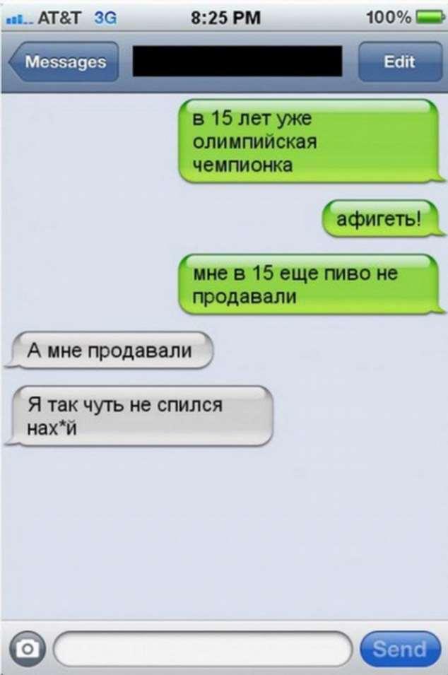 Прикольные смс. Женская подборка №krashevseh-48241002052020