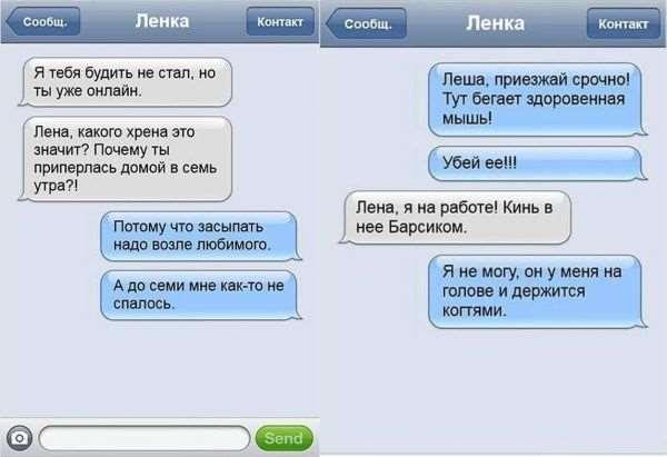 Прикольные смс. Женская подборка №krashevseh-55441002052020