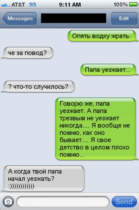 Прикольные смс. Женская подборка №krashevseh-sms-05170417052020