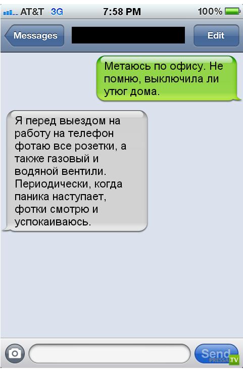 Прикольные смс. Женская подборка №krashevseh-sms-24150417052020