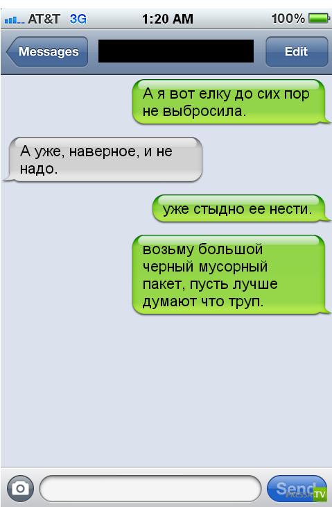 Прикольные смс. Женская подборка №krashevseh-sms-26160417052020