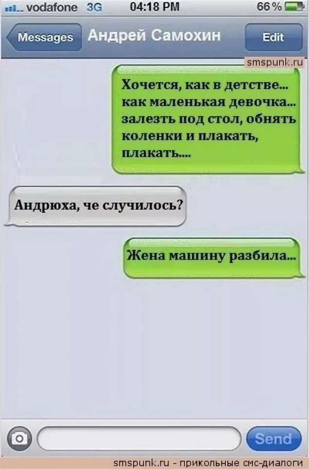 Прикольные смс. Женская подборка №krashevseh-sms-38080717052020