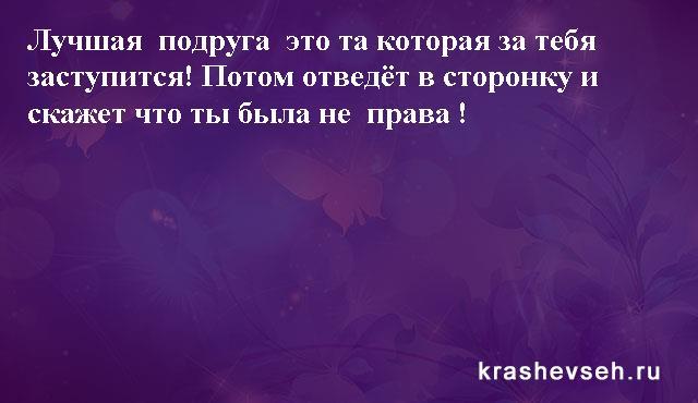 Красивые статусы. Статусы в картинках. Подборка №krashevseh-status-02580617052020