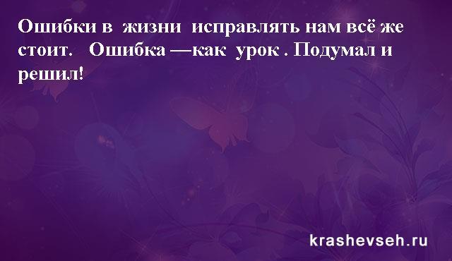 Красивые статусы. Статусы в картинках. Подборка krashevseh-status-krashevseh-status-12010717052020-10 картинка krashevseh-status-12010717052020-10