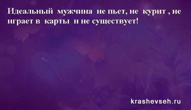 Красивые статусы. Статусы в картинках. Подборка krashevseh-status-krashevseh-status-12010717052020-12 картинка krashevseh-status-12010717052020-12
