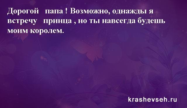 Красивые статусы. Статусы в картинках. Подборка krashevseh-status-krashevseh-status-12010717052020-15 картинка krashevseh-status-12010717052020-15