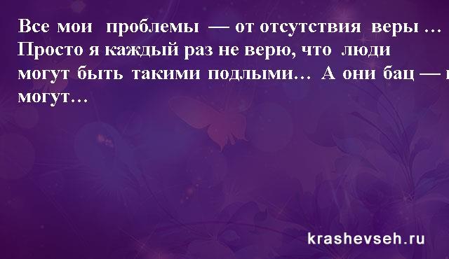 Красивые статусы. Статусы в картинках. Подборка krashevseh-status-krashevseh-status-12010717052020-18 картинка krashevseh-status-12010717052020-18