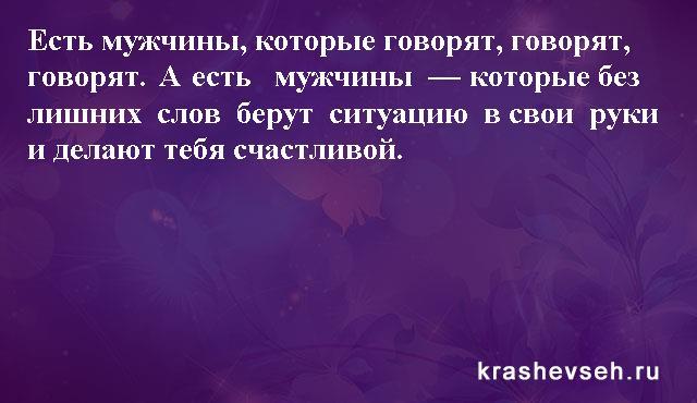 Красивые статусы. Статусы в картинках. Подборка krashevseh-status-krashevseh-status-12010717052020-19 картинка krashevseh-status-12010717052020-19