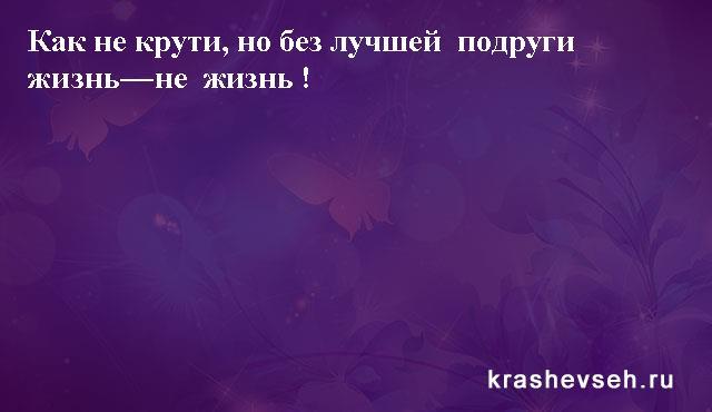 Красивые статусы. Статусы в картинках. Подборка krashevseh-status-krashevseh-status-12010717052020-3 картинка krashevseh-status-12010717052020-3