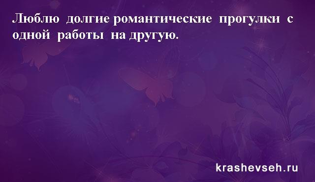 Красивые статусы. Статусы в картинках. Подборка krashevseh-status-krashevseh-status-12010717052020-6 картинка krashevseh-status-12010717052020-6