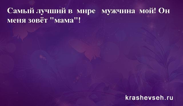 Красивые статусы. Статусы в картинках. Подборка krashevseh-status-krashevseh-status-12010717052020-7 картинка krashevseh-status-12010717052020-7