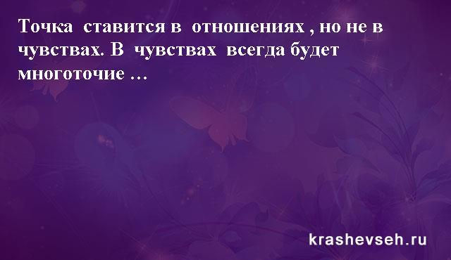 Красивые статусы. Статусы в картинках. Подборка №krashevseh-status-15570617052020