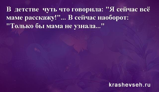 Красивые статусы. Статусы в картинках. Подборка №krashevseh-status-18010717052020