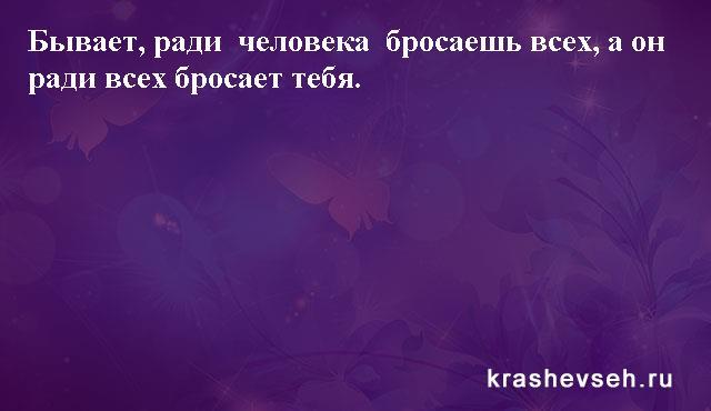 Красивые статусы. Статусы в картинках. Подборка №krashevseh-status-21510930052020