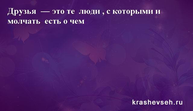 Красивые статусы. Статусы в картинках. Подборка №krashevseh-status-32010717052020