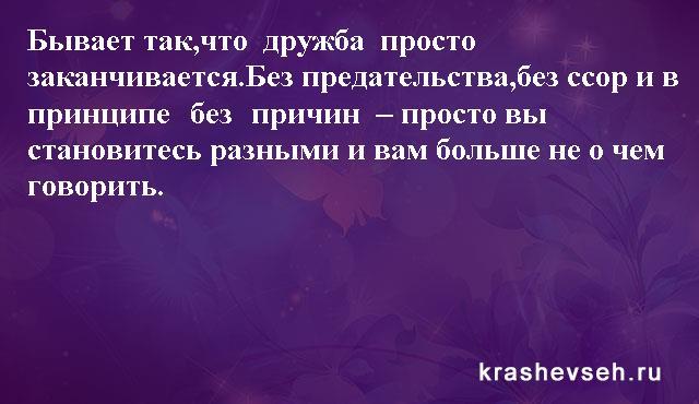 Красивые статусы. Статусы в картинках. Подборка №krashevseh-status-37550617052020