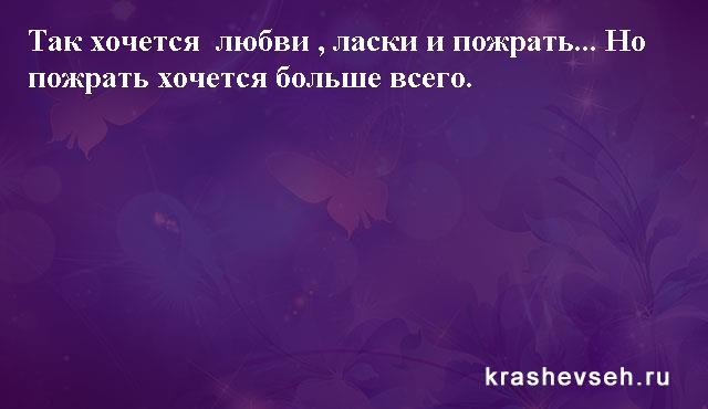 Красивые статусы. Статусы в картинках. Подборка №krashevseh-status-44540617052020